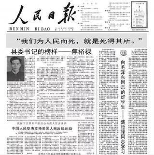 1966年2月7日头版刊登的《县委书记的榜样——焦裕禄》.webp