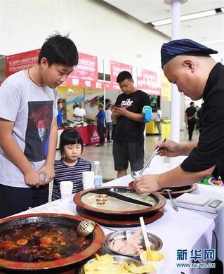 (经济)(2)第二届国际火锅食品产业峰会在重庆举行