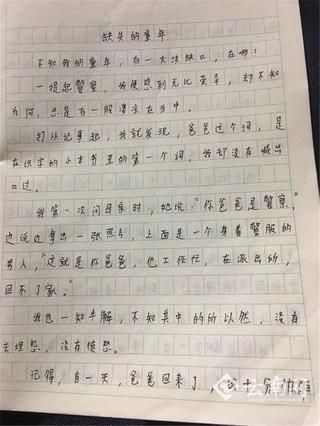 泪奔!云南鹤庆一警察的儿子写作文:爸爸这个词喊不出口
