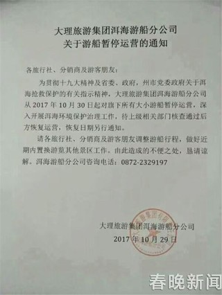 春城晚报消息,29日当天,云南大理人的朋友圈里传出一份《关于游船