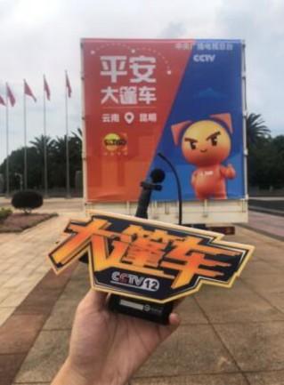 """CCTV-12平安大篷车""与您相约春城昆明"