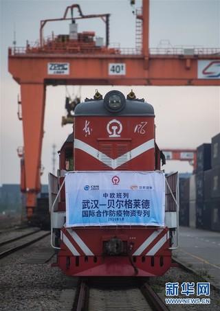 (聚焦疫情防控)(1)中欧班列国际合作防疫物资专列从武汉开出