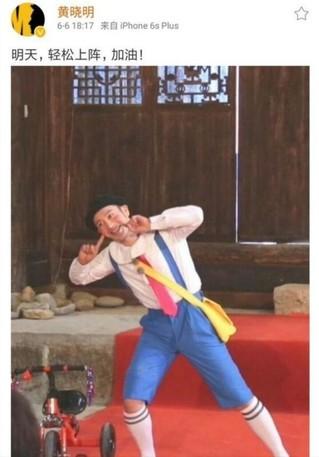 黄晓明扮学生 蒋欣自制锦鲤表情包 高考季看明星花样助阵图片