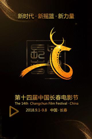 第十四届中国长春电影节在上海首秀发声:9月,让我们在图片