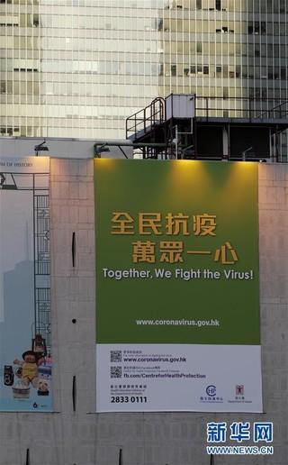 (港澳台·图文互动)(2)香港新增145例新冠肺炎确诊病例 再创疫情暴发以来单日新高
