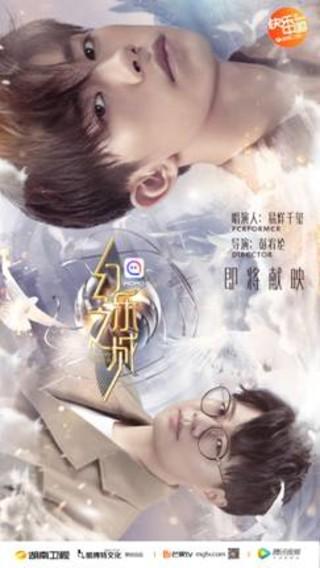 """《幻乐之城》首推""""幻乐拍档"""" 黄晓明任素汐雷佳易烊千玺任""""唱演人"""""""