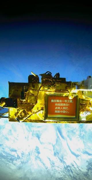 9月20日晚,人民网网友通过瓢虫一号卫星把对祖国的表白传递到太空,在距地球547公里之外的地方,拍下了这张照片。