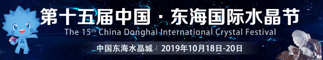 第十五届中国东海国际水晶节