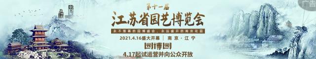 第十一届江苏省园艺博览会