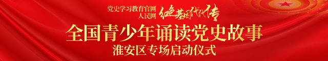 """直播:""""红色基因代代传""""全国青少年诵读党史故事(淮安区专场)启动仪式"""