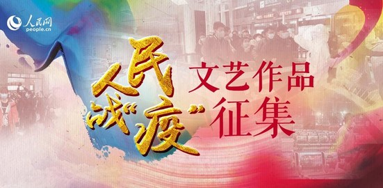 """众志成城 战""""疫""""必胜 海南文艺作品网络展播"""