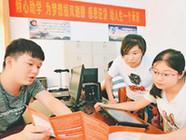 助学贷款护航学子中国梦