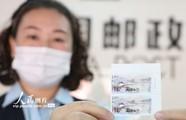 中国邮政发行《查干湖》特种邮票