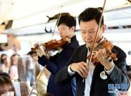 """小提琴奏响""""复兴号""""京津列车"""