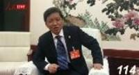 【两会进行时】两会访谈 观点速报:王树国谈西安交通大学