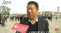 【两会进行时】最前方:人民网记者采访政协委员李津成