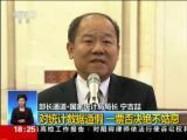 部长通道·国家统计局局长宁吉喆:对统计数据造假  一票否决绝不姑息