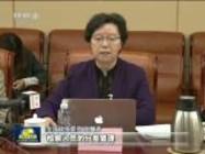 代表委员议政建言:全面推进依法治国  司改攻坚显成效