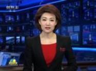 新华社社评:画出最大同心圆  撸起袖子加油干——写在全国政协十二届五次会议闭幕之际