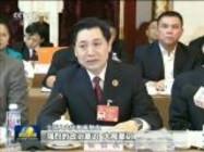 代表委员议政建言:促进司法公正  服务发展大局