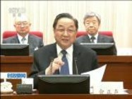 全国政协十二届常委会第二十次会议举行