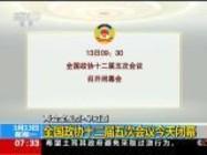 两会全视点·早知道:全国政协十二届五次会议今天闭幕