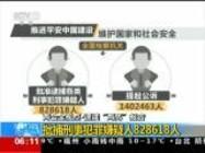 """两会全视点·速读""""两高""""报告:批捕刑事犯罪嫌疑人828618人"""