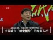 """吴江:中国缺少""""就业辅导""""的专业人才"""