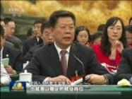 代表议政建言:谈创新  论改革  谋发展