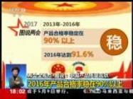"""两会全视点·图说:支树平——中国产品质量""""有喜有忧"""""""