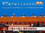 李克强谈简政放权:不管多大阻力 要有足够韧性