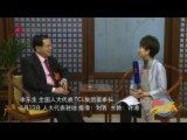 全国人大代表李东生谈坚守实业不忘初心