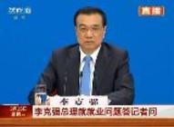 李克强总理谈就业问题:今年795高校毕业生 创历史新高