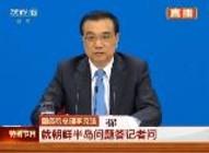 李克强就朝鲜半岛问题答记者问:降低紧张 回归对话 解决问题