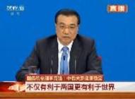 李克强:中俄关系健康稳定 不仅有利于两国更有利于世界