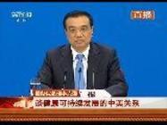 视频回放:国务院总理李克强答中外记者问