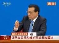 """李克强谈两岸关系:坚持""""九二共识"""" 坚决反对台独"""