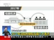 两会全视点·图说:2017年法院检察院反腐六大看点