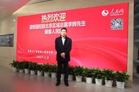 碧桂园北京区域总裁李辉