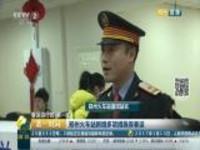 春运进行时·第一线:郑州火车站积极备战春运