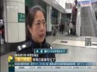 春运进行时·铁警在身边:福建福州——旅客疏忽过安检丢6万元救命钱