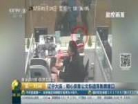 春运进行时·铁警在身边:辽宁大连——粗心旅客公文包遗落售票窗口