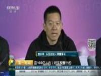 """乐视筹得""""救命钱""""  贾跃亭回应烧钱质疑"""