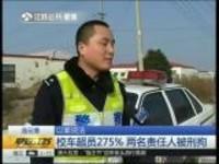 连云港:以案说法——校车超员275%  两名责任人被刑拘