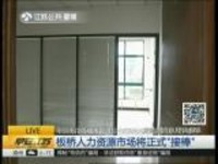 再见!南京安德门市场:15日正式关闭  原址兴建公共服务设施