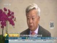 亚投行开业一周年:财经频道独家专访亚投行行长金立群