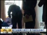 南京:疑沉迷赌博欠债百万  男子服药自杀身亡