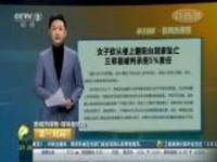 新闻回顾:女子翻阳台回家坠亡  三邻居成被告