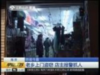 南京:昨夜今晨——老乡上门盗窃  店主报警抓人