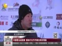 中国雪合战联赛  园林灯光节齐聚沈阳世博园